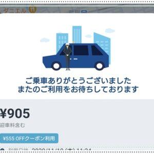 タクシー配車アプリ・レシート